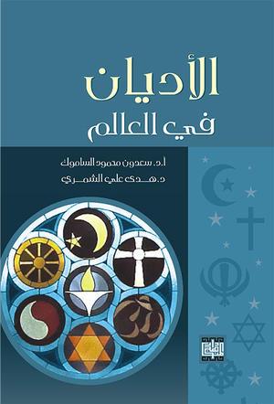 الأديان في العالم