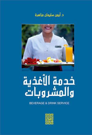 خدمة الأغذية والمشروبات