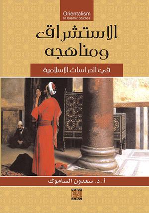الاستشراق ومناهجه في الدراسات الإسلامية