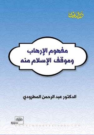 مفهوم الإرهاب والموقف منه في الإسلام