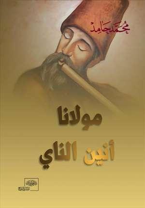مولانا أنين الناي