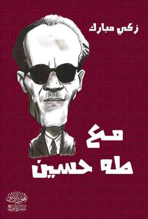 مع طه حسين