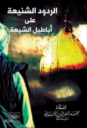 الردود الشنيعة على أباطيل الشيعة