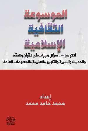 الموسوعة الثقافية الإسلامية