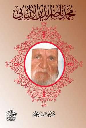 محمد ناصر الدين الألباني