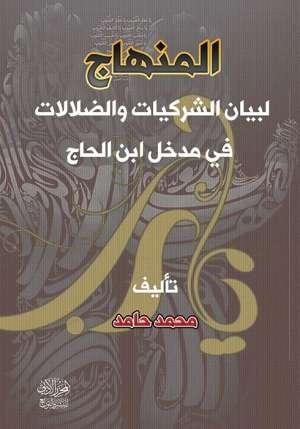 المنهاج لبيان الشركيات والضلالات في مدخل ابن الحاج