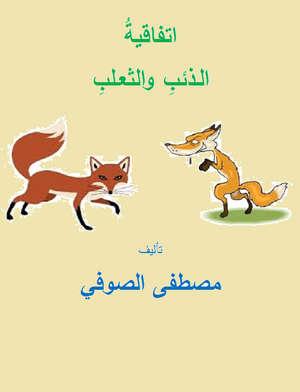 اتفاقية الذئب والثعلب