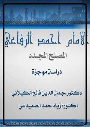 الامام احمد الرفاعي - المصلح الجديد