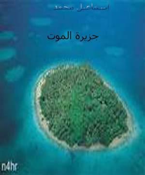 جزيرة الموت