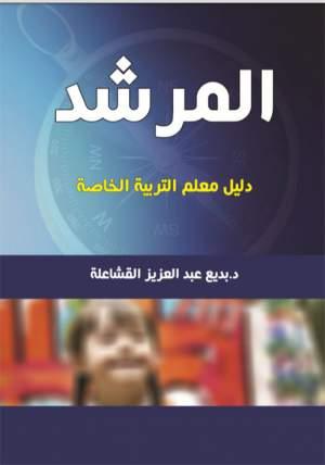 المرشد - دليل معلم التربية الخاصة