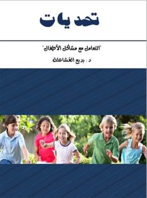 تحديات - التعامل مع مشاكل الاطفال
