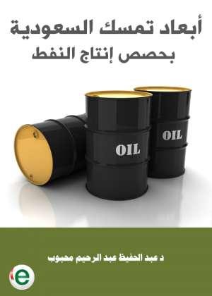 أبعاد تمسك السعودية بحصص إنتاج النفط