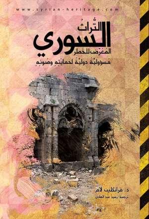 التراث السوري المعرض للخطر