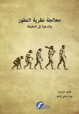 معالجة نظرية التطور والدعوة الى الحقيقة