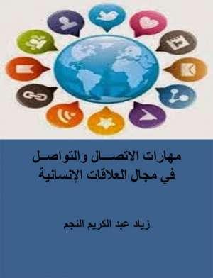 مهارات الاتصال والتواصل في مجال العلاقات الإنسانية
