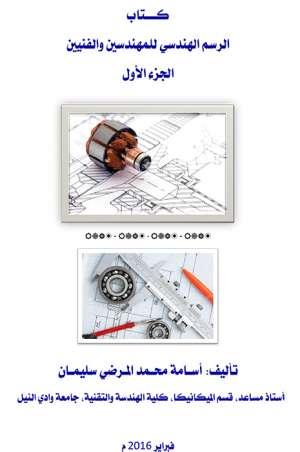 الرسم الهندسي للمهندسين والفنيين الجزء الأول