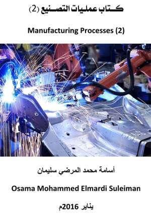 كتاب عمليات تصنيع (2)