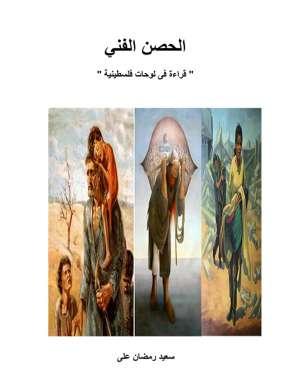الحصن الفنى ( قراءة في لوحات فلسطينية )