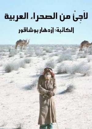 لاَجِئْ من الصحراء العربية
