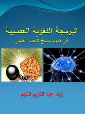 البرمجة اللغوية العصبية في ضوء منهج البحث العلمي