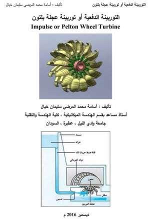 التوربينة الدفعية أو توربينة عجلة بلتون