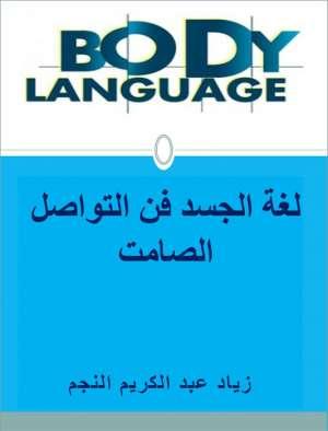 لغة الجسد... فن التواصل الصامت