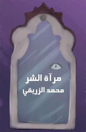 مرآة الشر