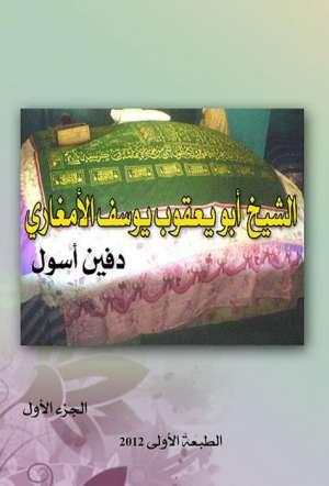 الشيخ أبو يعقوب يوسف الأمغاري دفين أسول