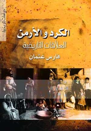 الكرد والارمن - العلاقات التاريخية