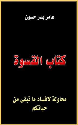 كتاب القسوة