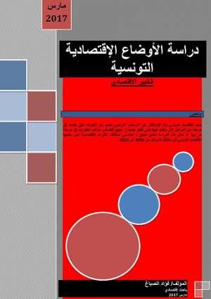 دراسة الأوضاع الإقتصادية التونسية