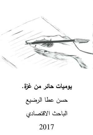 يوميات حائر من غزة