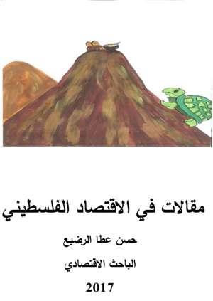 مقالات فى الاقتصاد الفلسطيني
