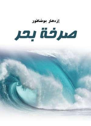 صرخة بحر