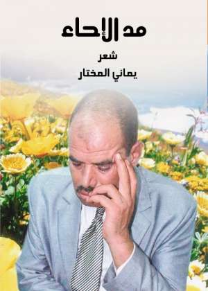 مد الإحاء