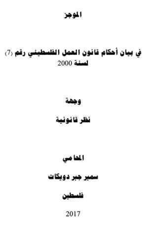 الموجز في بيان احكام قانون العمل الفلسطيني رقم ( 7) لسنة 2000