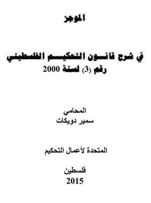 الموجز في شرح قانون التحكيم الفلسطيني رقم ( 3 ) لسنة 2000