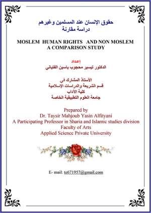 حقوق الإنسان عند المسلمين وغيرهم دراسة مقارنة