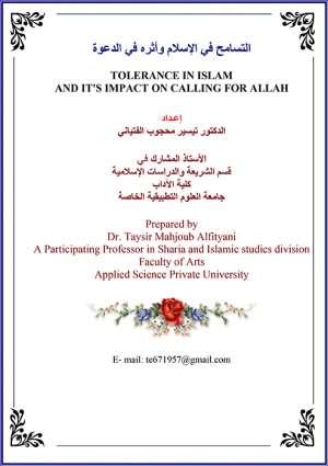 التسامح في الإسلام وأثره في الدعوة