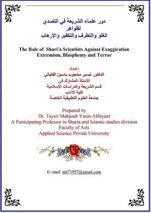 دور علماء الشريعة في التصدي لظواهر الغلو والتطرف والتكفير والإرهاب