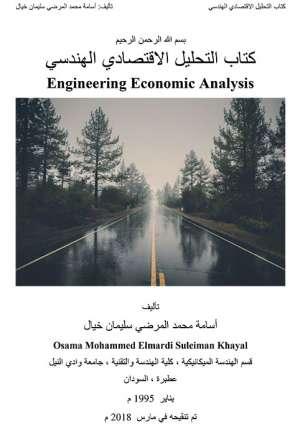 التحليل الاقتصادي الهندسي