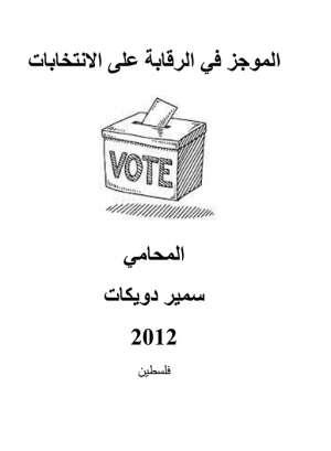 الموجز في الرقابة على الانتخابات