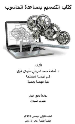 التصميم بمساعدة الحاسوب