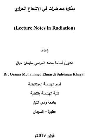 مذكرة محاضرات في الإشعاع الحراري