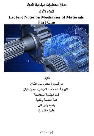 مذكرة محاضرات ميكانيكا المواد الجزء الأول