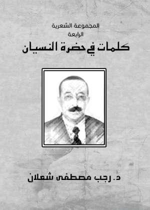 المجموعة الشعرية الرابعة -كلمات في حضرة النسيان
