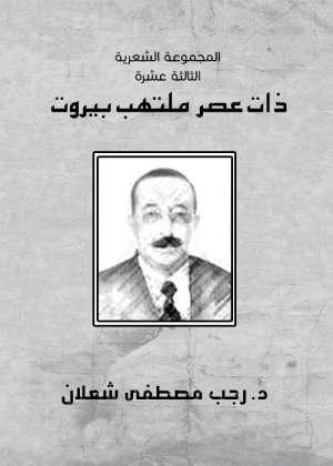 المجموعة الشعرية الثالثة عشرة -بيروت ذات عصر ملتهب