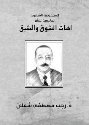 المجموعة الشعرية الخامسة عشر - اهات الشوق والشبق