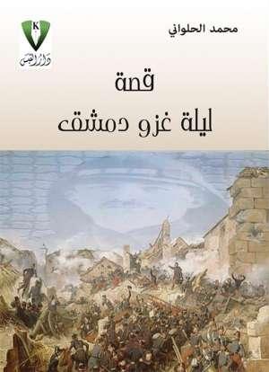 قصة ليلة غزو دمشق