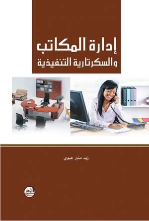 إدارة المكاتب والسكرتارية التنفيذية